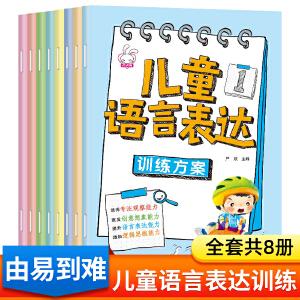 语言启蒙绘本全套8册 我会表达自己系列儿童绘本3 6岁经典绘本排行榜故事书籍三岁宝宝绘本四岁宝宝爱看的绘本五岁儿童读物六岁儿童读的书2-4-5-7-10岁幼儿园老师推荐中班大小班幼儿绘本图书儿童书籍