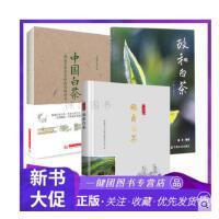 政和白茶 第2版+中国白茶 书 一部泡在世界史中的香味传奇+福鼎白茶 白茶百科全书 中国茶道 泡茶品茶认识茶叶茶具知识