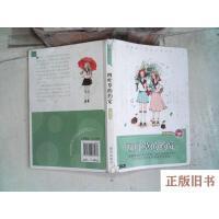 【二手旧书8成新】庞婕蕾・风信子悦读坊:四叶草的约定