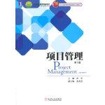 """项目管理(普通高等院校""""十二五""""规划教材)"""