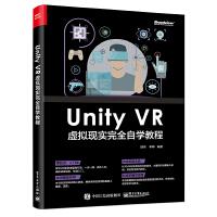 Unity VR 虚拟现实完全自学教程