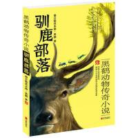 黑鹤动物传奇小说 驯鹿部落 格日勒其木格・黑鹤 北京联合出版公司
