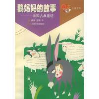 鹅妈故事――法国古典童话 [法]佩罗 傅辛 汪阳 上海译文出版社