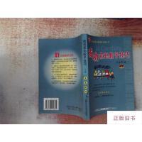 【二手旧书8成新】成功家长教子技巧 下册)――金色童年家庭教育系列丛书