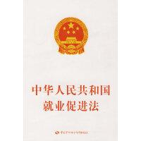 中华人民共和国就业促进法
