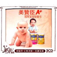 美赞臣A+冠军宝宝轻音乐(3CD)