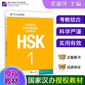 HSK标准教程1(含1MP3)