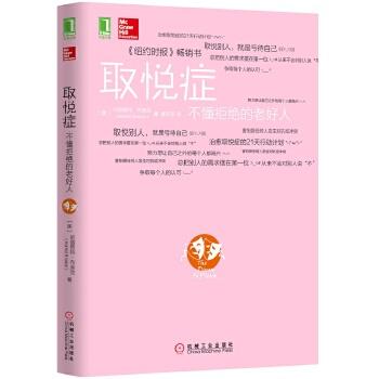 取悦症(pdf+txt+epub+azw3+mobi电子书在线阅读下载)