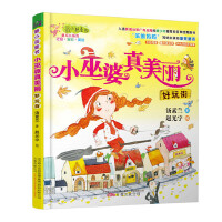 最小孩童书 最成长系列 小巫婆真美丽好玩街