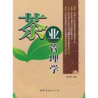 【二手旧书九成新】茶业管理学 杨江帆 9787510017575 世界图书出版公司