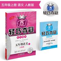 1+1轻巧夺冠・优化训练:五年级语文(上)・人教版 2018秋