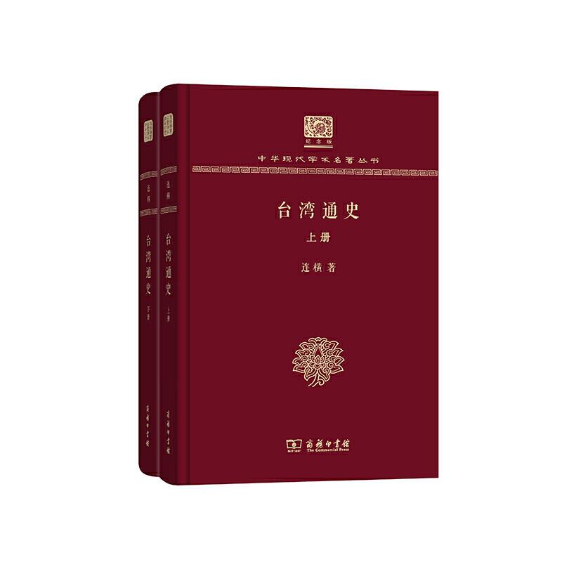 台湾通史(上下册) (120年纪念版)