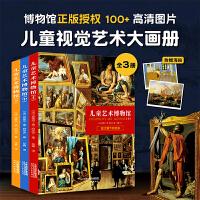儿童艺术博物馆(大精装三册)