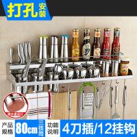 厨房置物架304不锈钢壁挂调料调味刀架用品用具收纳挂件挂架