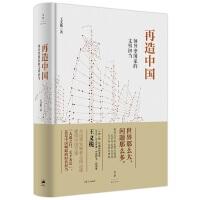 再造中国 : 领导型国家的文明担当