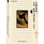 传播法判例:自由、限制与现代媒介(第四版)