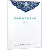【二手9成新】 日语翻译与语言文化9787518045549 中国纺织出版社