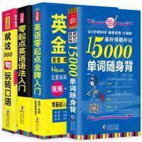 正版 全4册 英语零起点金牌入门+英语口语900句+15000单词随身记+英语语法入门大全成人英语入门 自学 零基础边