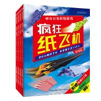 疯狂纸飞机折纸游戏(套装共4册)