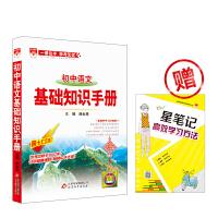 2019初中语文基础知识手册 赠高效学习法笔记本(套装共2册)