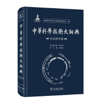 中华科学技术大词典・社会科学卷 商务印书馆