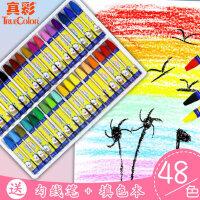 真彩油画棒蜡笔36色48色学生用儿童画笔可水洗幼儿园宝宝六角蜡笔彩笔套装涂鸦彩绘棒学习美术用品批发