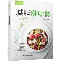 正版 减脂健康餐 萨巴厨房 减脂食谱搭配 减脂健身餐 健康饮食书籍 健康食物蔬菜搭配表 食谱套餐菜谱 食物卡路里热量书籍