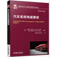 汽车系统电磁兼容