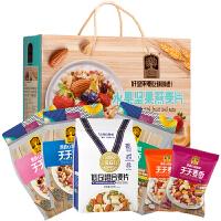 臻味年货礼盒每日麦香1250g坚果果蔬混合麦片水果谷物麦片