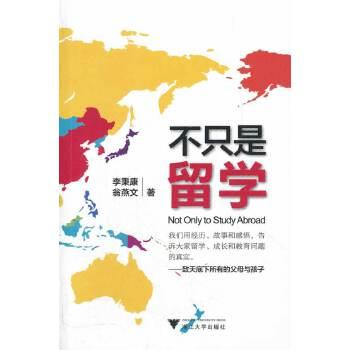 不只是留学(pdf+txt+epub+azw3+mobi电子书在线阅读下载)