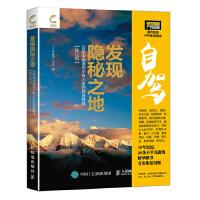发现隐秘之地:20条中国境内少有人走的自驾路线(修订版)