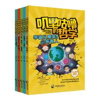 叽里咕噜的哲学套装书(5册)
