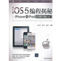 【正版二手书9成新左右】iOS5编程揭秘-iPhone与iPad应用开发入门9787302287971