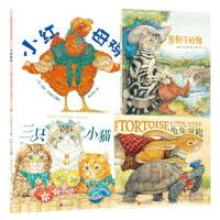 杰里平克尼经典作品集:三只小猫 新版)+龟兔赛跑 新版)+小红母鸡 新版)+穿靴子的猫(全4册)