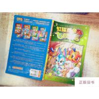 【二手旧书8成新】虹猫蓝兔七侠传(第5卷) 有水印