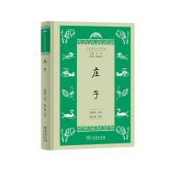 庄子(学生国学丛书新编) 商务印书馆