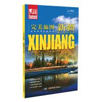 完美旅图--新疆(新疆交通旅游地图 自助游必备指南 附赠乌鲁木齐 喀什 阿勒泰旅行攻略手册)