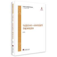 马克思《1857―1858年经济学手稿》研究读本