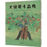 魔法象・图画书王国:大提琴手高修