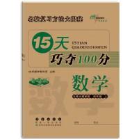 15天巧夺100分数学四年级 上册21秋(北师大课标版)全新版
