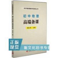 【二手旧书9成新】初中物理高端备课邢红军 9787504667038中国科学技