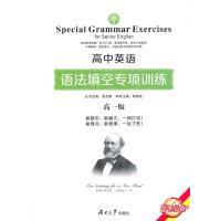 高中英语语法填空专项训练・高一版