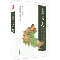 三国演义(2018考题平装版) 时代文艺出版社