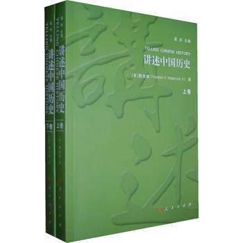 """封面有磨痕-SL-讲述中国历史(上下卷) 9787010124971 人民出版社  知礼图书专营店 书名上标有""""封面有磨痕""""的书籍,为库存书籍,由于存放时间较长,外观会有显旧、书脚磕坏、书脊发黄、封面有磨痕等情况,但内页都是全新,不影响正常使用;如您对商品品相要求较高,请慎拍!不作为退换货理由。"""