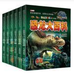 6册恐龙大百科书籍6-12岁恐龙历险记科普绘本探秘恐龙王国漫画书7-8-9-10岁儿童科普读物世界一二年级小学生课外书