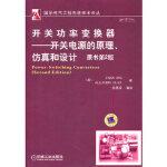 开关功率变换器――开关电源的原理、仿真和设计(原书第2版) (美) Simon Ang, Alejandro Oliv