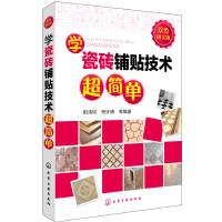 学瓷砖铺贴技术超简单(双色图文版)