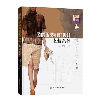 图解服装纸样设计:女装系列 中国纺织出版社直营书店 品牌直销!