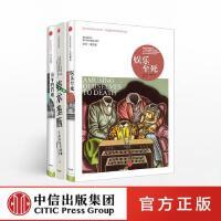 尼尔・波兹曼系列 技术垄断+娱乐至死+童年的消逝(套装共3册) 尼尔・波兹曼 著 中信出版社图书