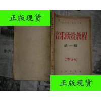 【二手旧书9成新】音乐欣赏教程(第一辑)57年初版 /[苏]弗拉基米罗夫 奥克塞尔 著